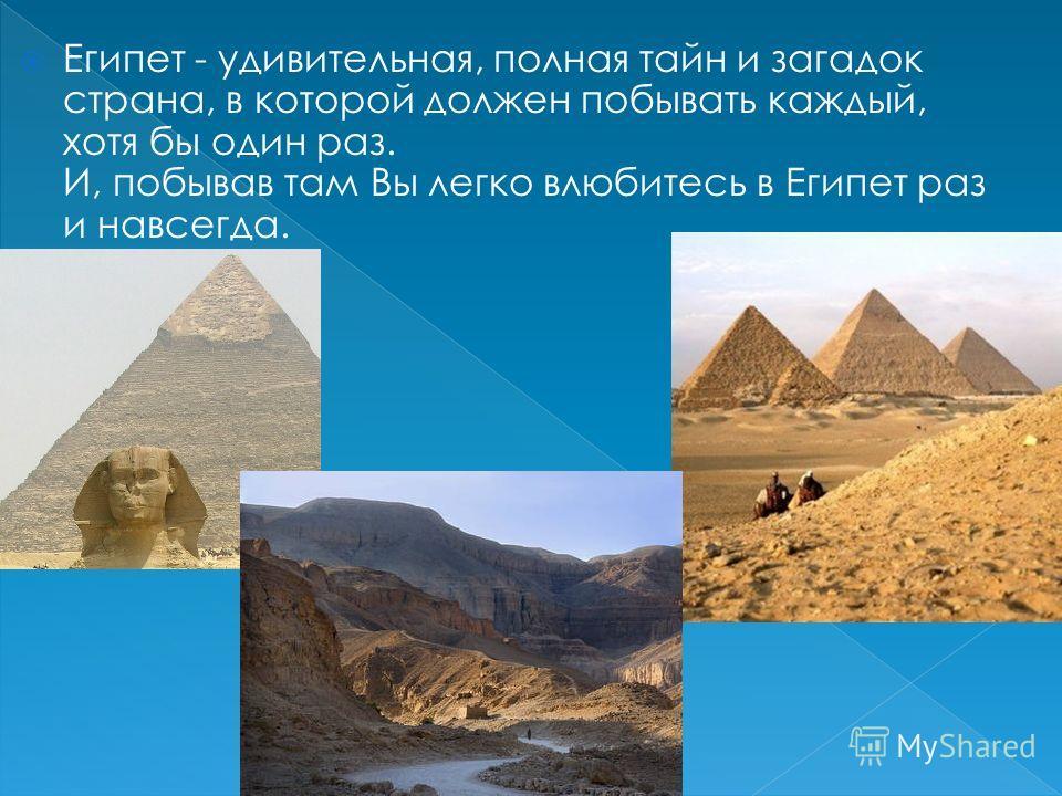 Египет занимает северо-восточную окраину Африканского Континента и Синайский полуостров в Азии. Почти вся территория страны ( около 1 млн.км.кв. ) лежит в зоне, тропических пустынь, составляющих 97% ее поверхности. Через эту, мертвую, безжизненную пу