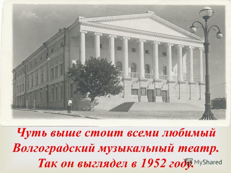 Далее на берегу Волги стоит памятник героям Волжской военной флотилии. В битве за Сталинград важную роль сыграла Волжская военная флотилия.