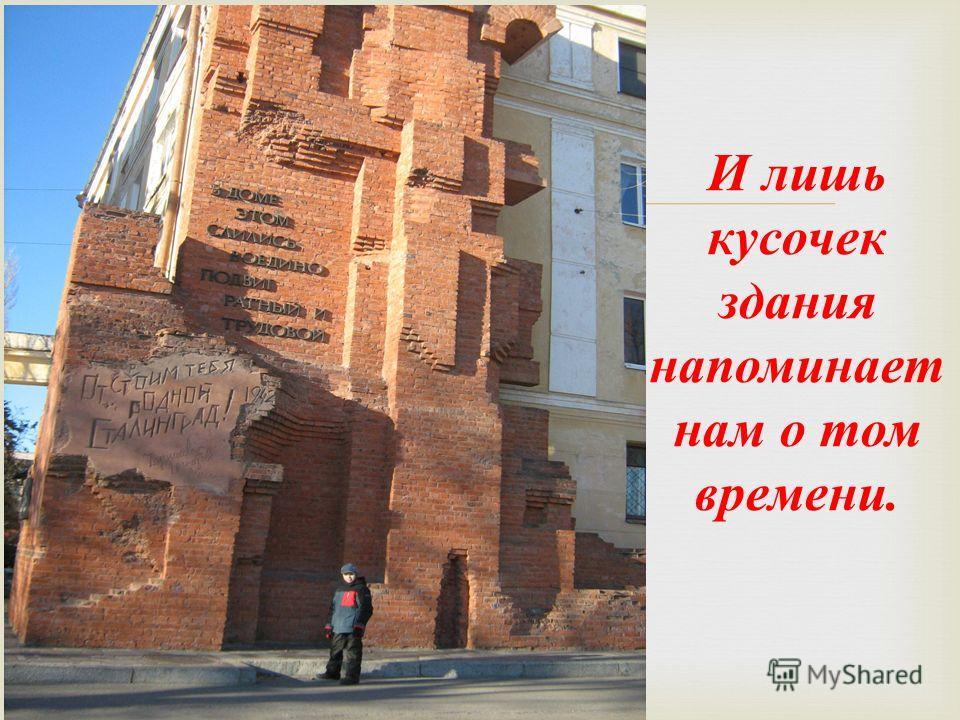 « Дом солдатской славы » или, как его называют в народе, « Дом Павлова » – кирпичное здание, занимавшее господствующее положение над окружающей местностью во время Великой Отечественной войны. Так он выглядел во время войны.