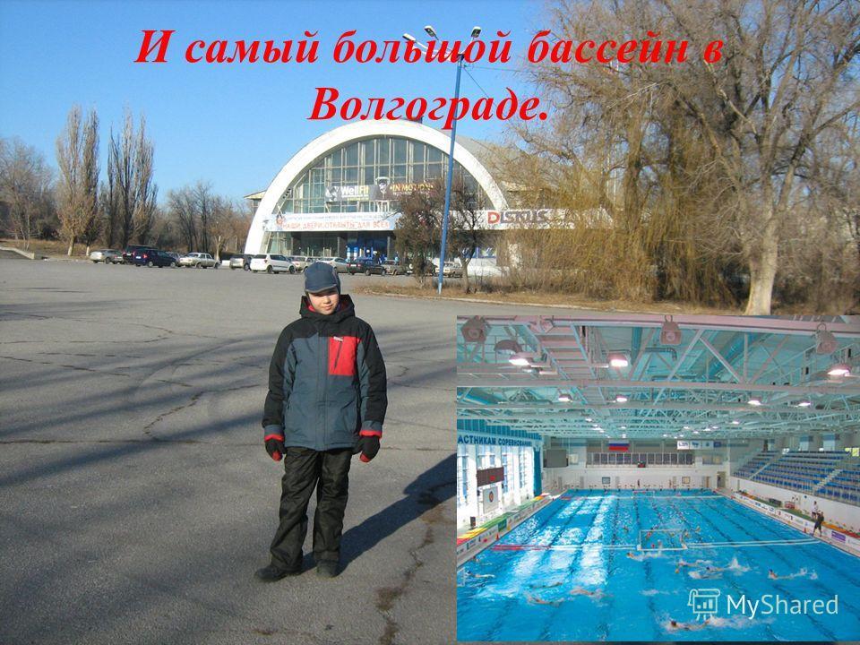В конце Центрального района на берегу Волги находится здание спортивного клуба « Ротор ». Здесь же располагается Центральный стадион.