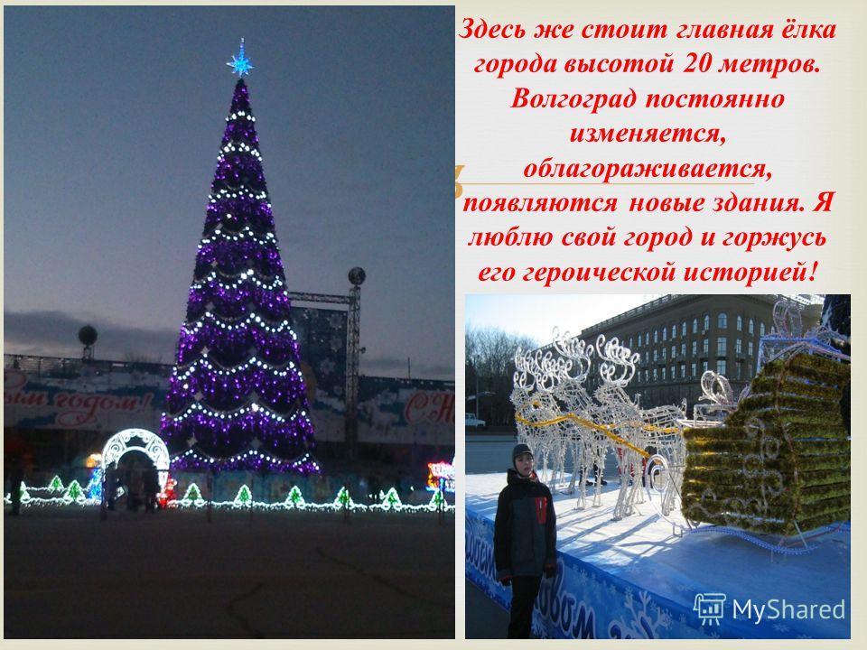 Главная площадь города Волгограда ( начало 20 века ). Она находится на улице Мира. Здесь жители города проводят демонстрации, народные праздники.