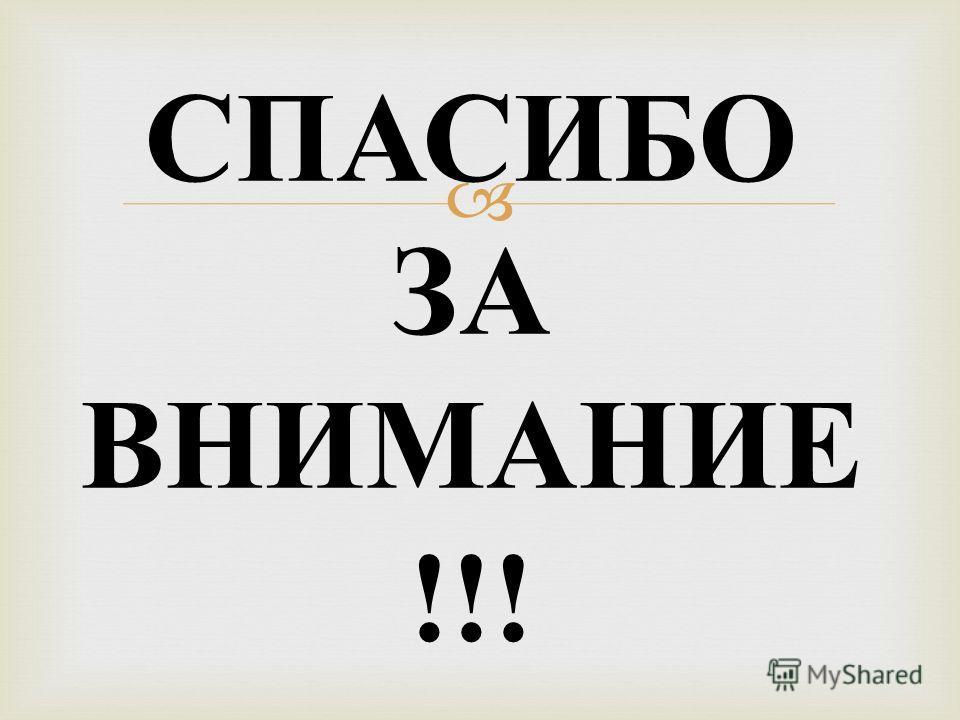 Список использованной литературы 1. [Электронный ресурс] http://www.etoretro.ru/pic10753.htm 2. [Электронный ресурс] http://www.volfoto.ru/tsaritsin/photos/82.html 3. [Электронный ресурс] http://34bloga.ru/tag/исскуство/ 5. [Электронный ресурс] http: