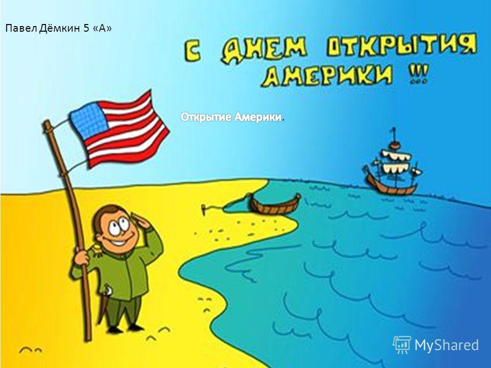 Открытие Америки. Павел Дёмкин 5 «А»