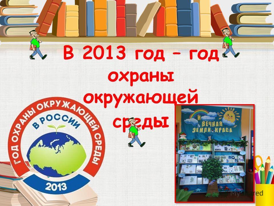 В 2013 год – год охраны окружающей сред ы