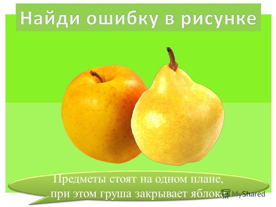 Предметы стоят на одном плане, при этом груша закрывает яблоко