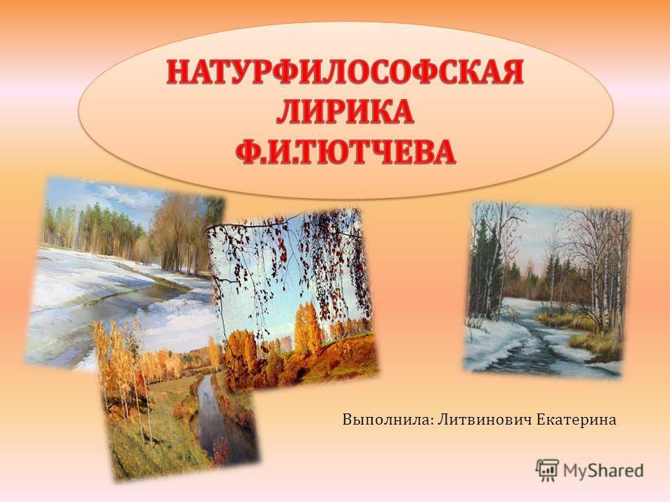 Выполнила: Литвинович Екатерина
