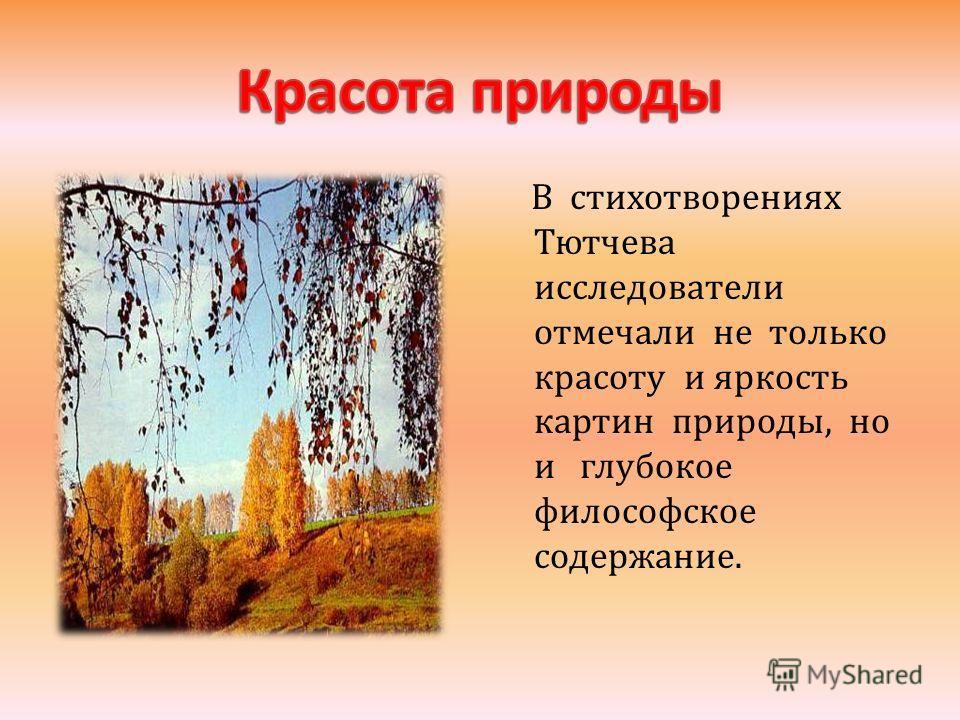 В стихотворениях Тютчева исследователи отмечали не только красоту и яркость картин природы, но и глубокое философское содержание.