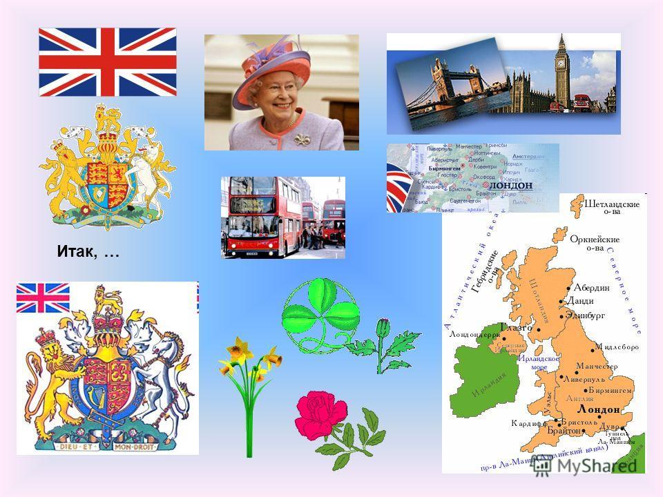 Коронация Елизаветы II в 1953 году. Глава государства – королева Елизавета II Королева Елизавета II на свое 80- летие в 2006 году. Свадьба принцессы Елизаветы и графа Эдинбургского в 1947 году.