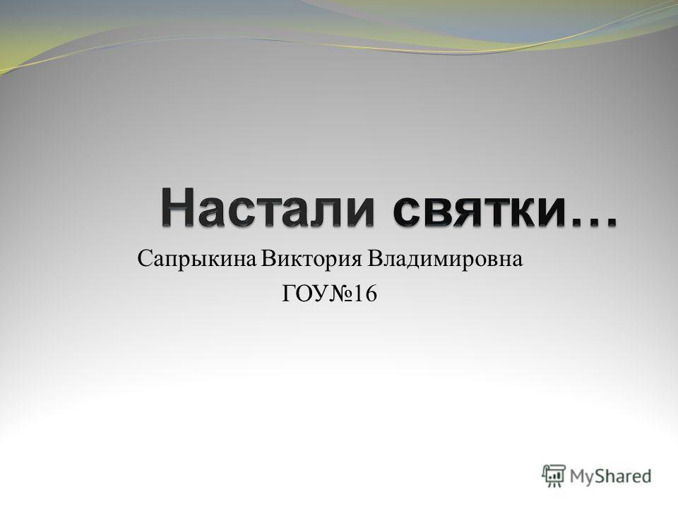 Сапрыкина Виктория Владимировна ГОУ16