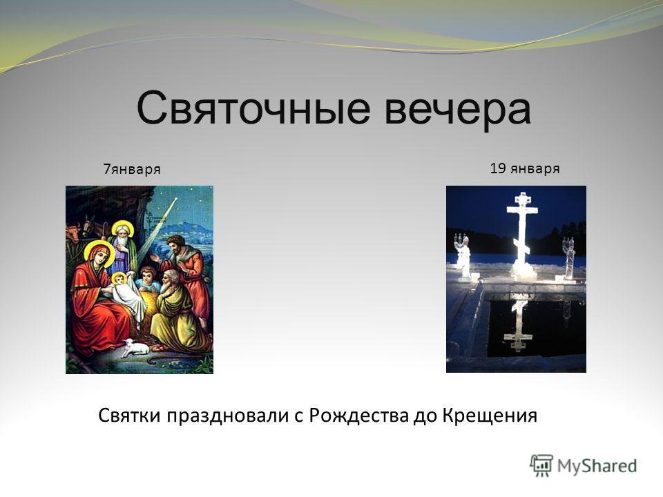 Святочные вечера 7января 19 января Святки праздновали с Рождества до Крещения