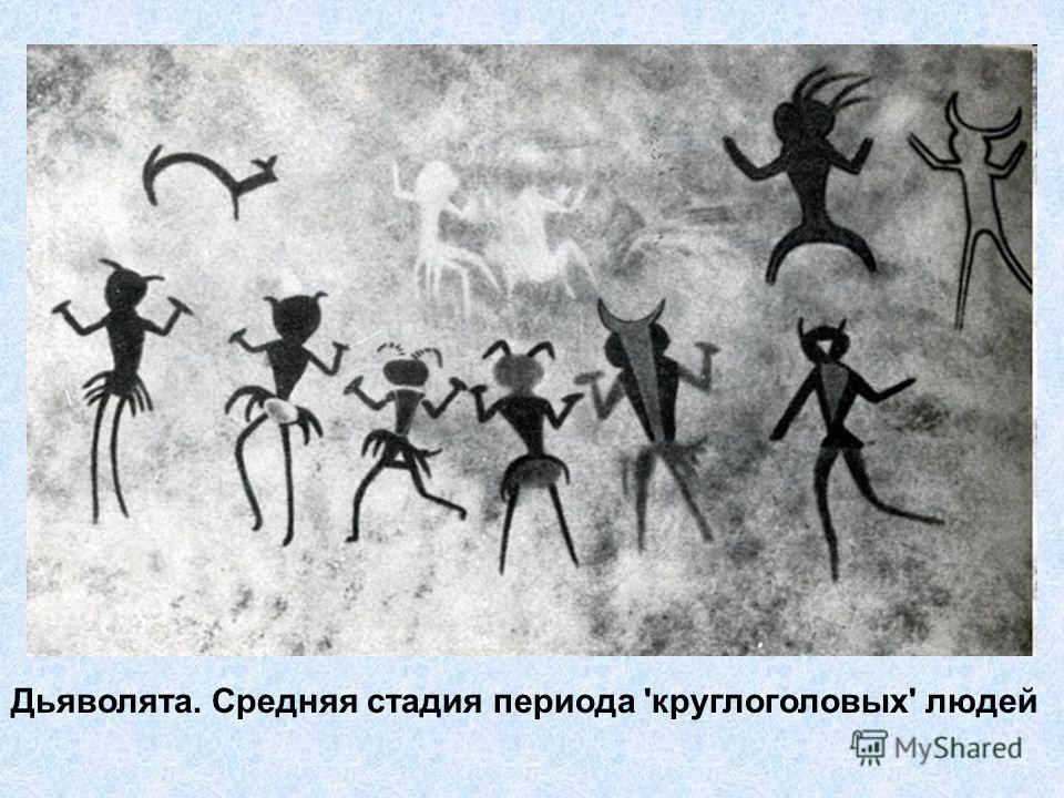 Дьяволята. Средняя стадия периода 'круглоголовых' людей