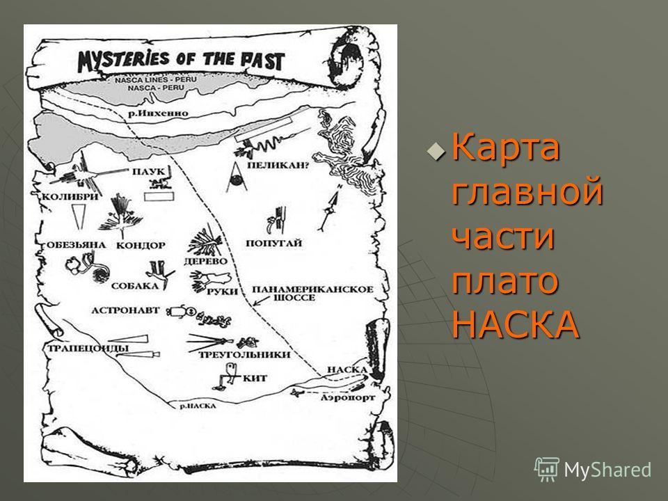 Карта главной части плато НАСКА Карта главной части плато НАСКА