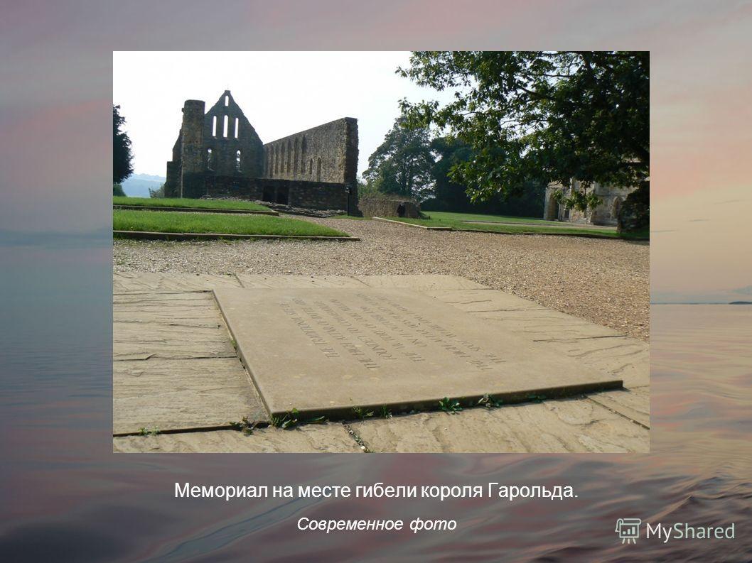 Мемориал на месте гибели короля Гарольда. Современное фото