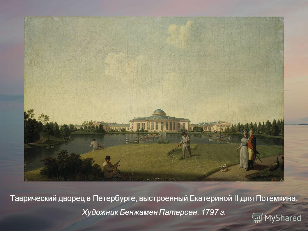 Таврический дворец в Петербурге, выстроенный Екатериной II для Потёмкина. Художник Бенжамен Патерсен. 1797 г.