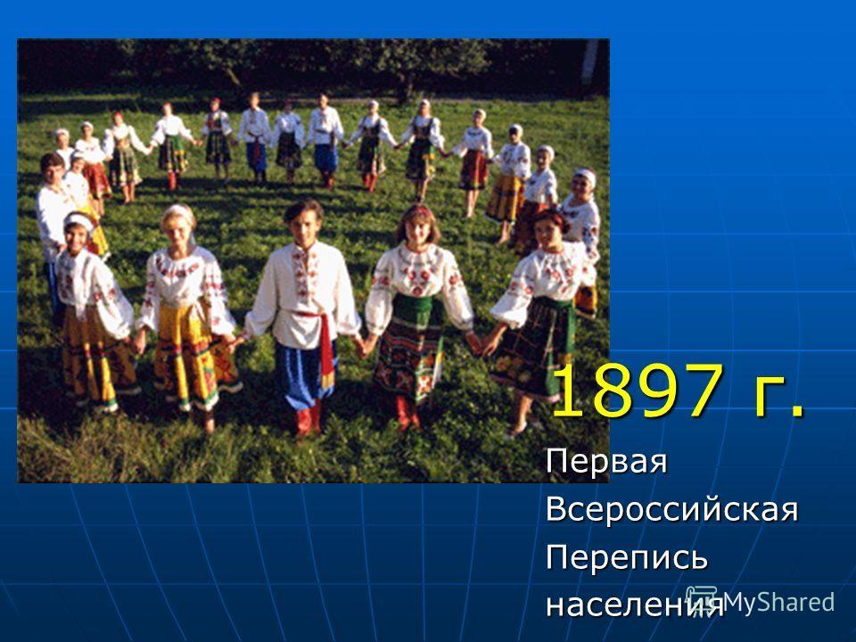 1897 г. Первая Всероссийская Перепись населения