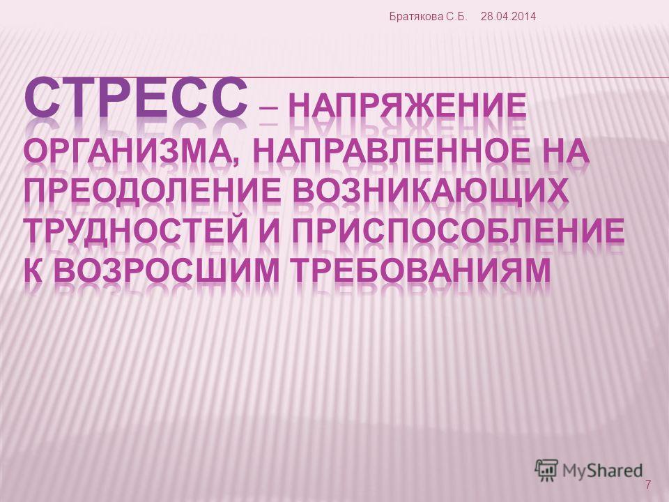 28.04.2014 7 Братякова С.Б.