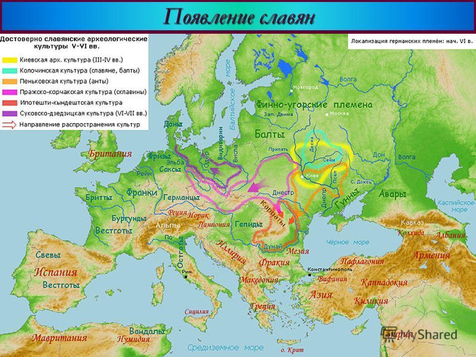 Появление славян