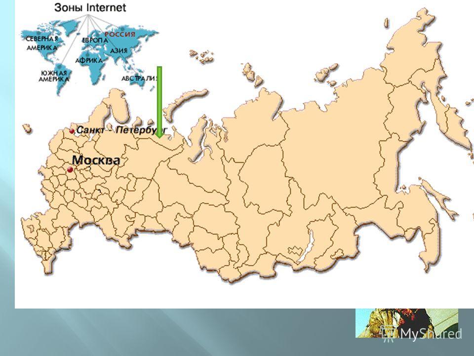 Ненцы НЕНЦЫ, ненэц или хасова (самоназвание - человек), самоеды, юраки (устаревшее), народ в России, коренное население Европейского Севера и севера Западной и Средней Сибири. Живут в Ненецком автономном округе (6,4 тыс. человек) Нарьян-Мар