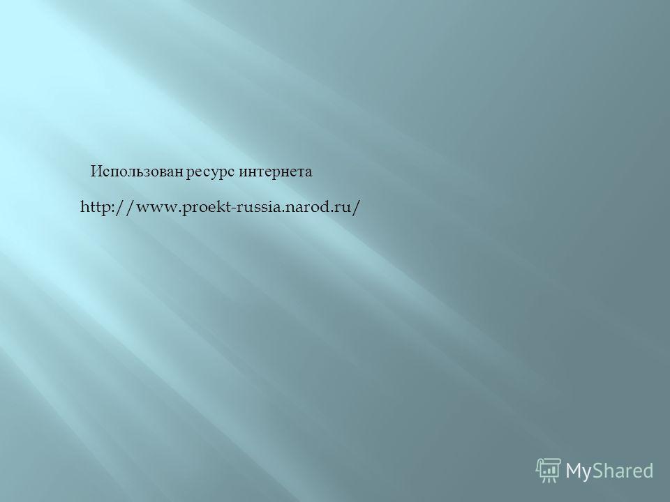 http://www.proekt-russia.narod.ru/ Использован ресурс интернета