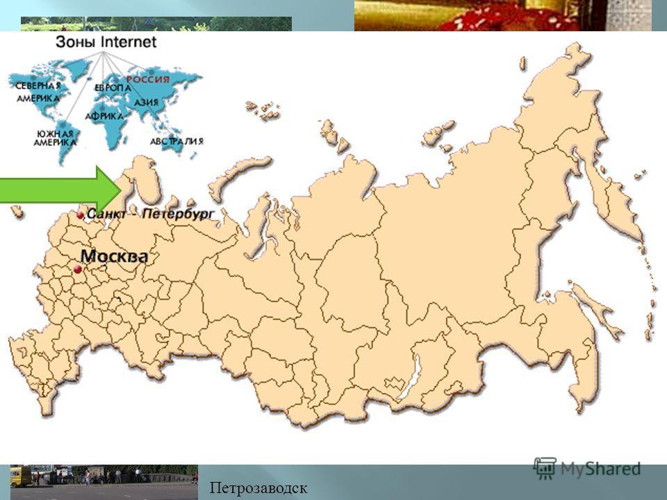ВЕПСЫ, бепся, вепсь, вепся, людиникад, тягалажет (самоназвание), народ в России. Живут группами на юге Республики Карелия Традиционная пища - кислый хлеб, пироги-рыбники, рыбные блюда; напитки - хлебный квас. Карелы Петрозаводск