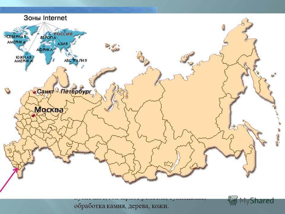 ИНГУШИ, галгаи (самоназвание), народ в России (215,1 тыс. человек), в том числе в Ингушетии и Чечне (163,8 тыс.), в Северной Осетии (32,8 тыс.) Были развиты ювелирное, оружейное, кузнечное, гончарное ремёсла, сукноделие, обработка камня, дерева, кожи