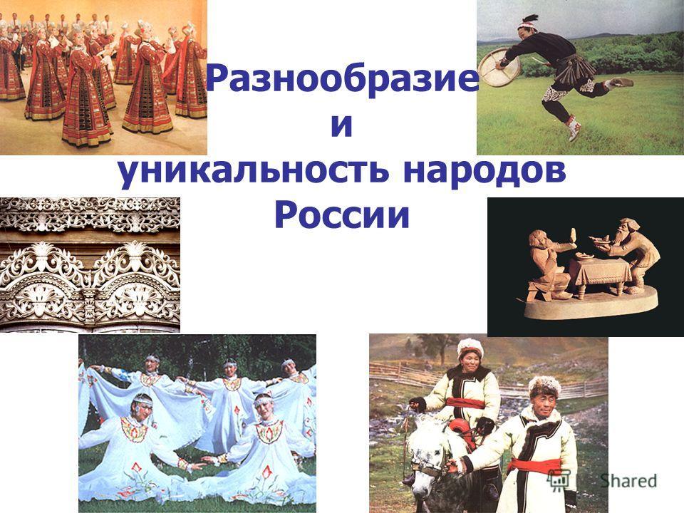 Разнообразие и уникальность народов России