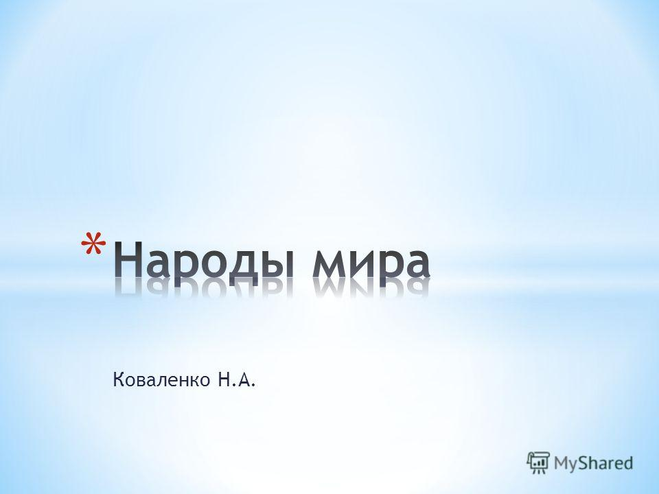 Коваленко Н.А.