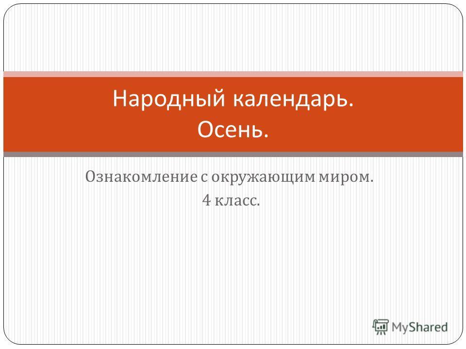 Ознакомление с окружающим миром. 4 класс. Народный календарь. Осень.
