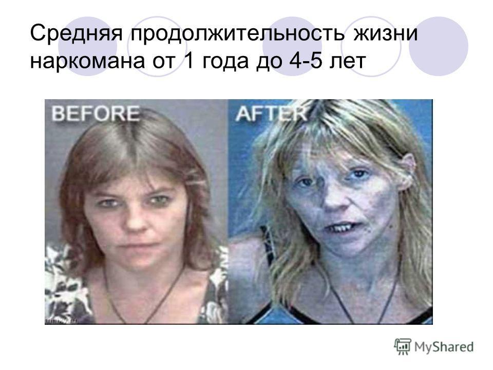Средняя продолжительность жизни наркомана от 1 года до 4-5 лет