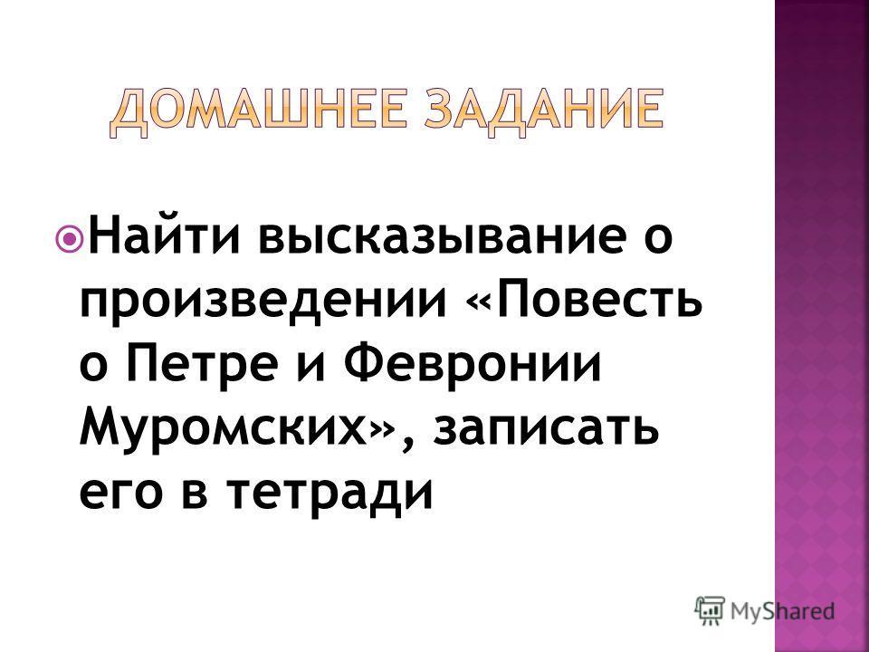 Найти высказывание о произведении «Повесть о Петре и Февронии Муромских», записать его в тетради