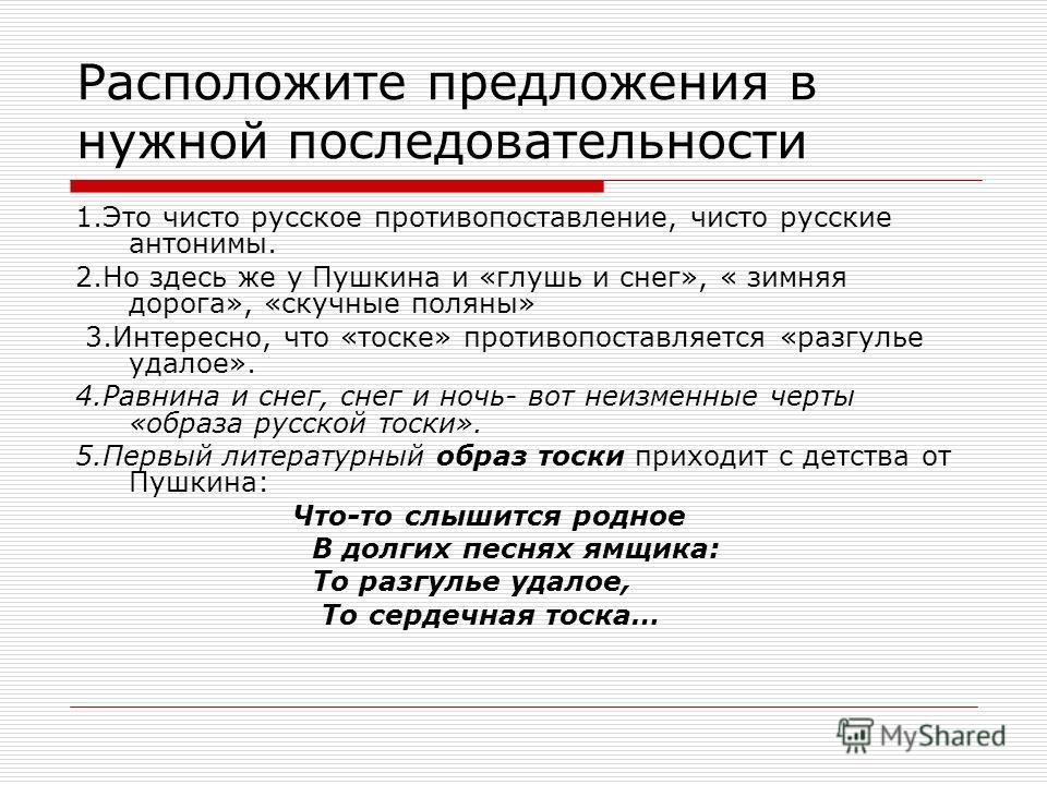Расположите предложения в нужной последовательности 1.Это чисто русское противопоставление, чисто русские антонимы. 2.Но здесь же у Пушкина и «глушь и снег», « зимняя дорога», «скучные поляны» 3.Интересно, что «тоске» противопоставляется «разгулье уд
