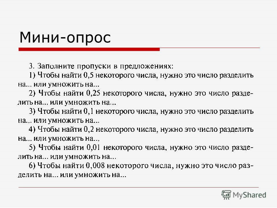 Мини-опрос