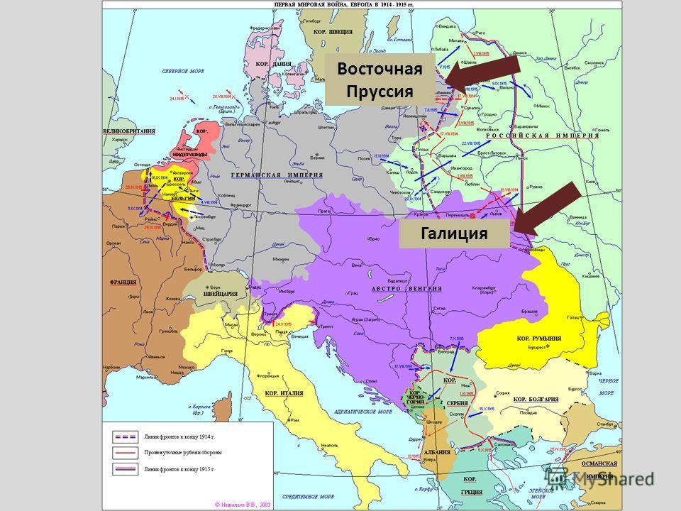Восточная Пруссия Галиция