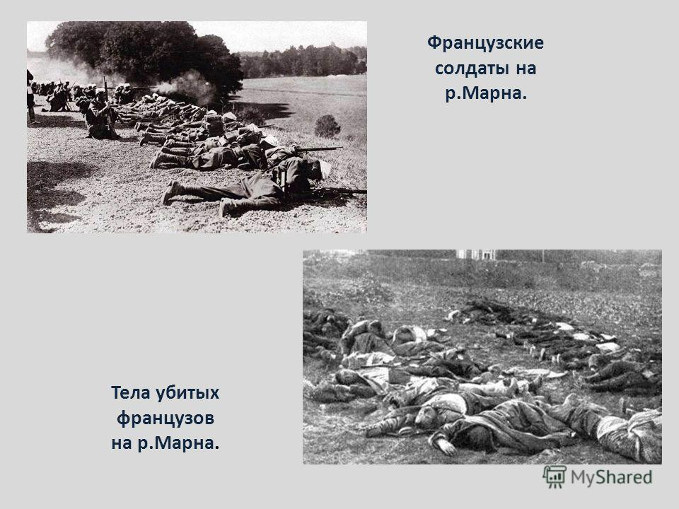 Тела убитых французов на р.Марна. Французские солдаты на р.Марна.