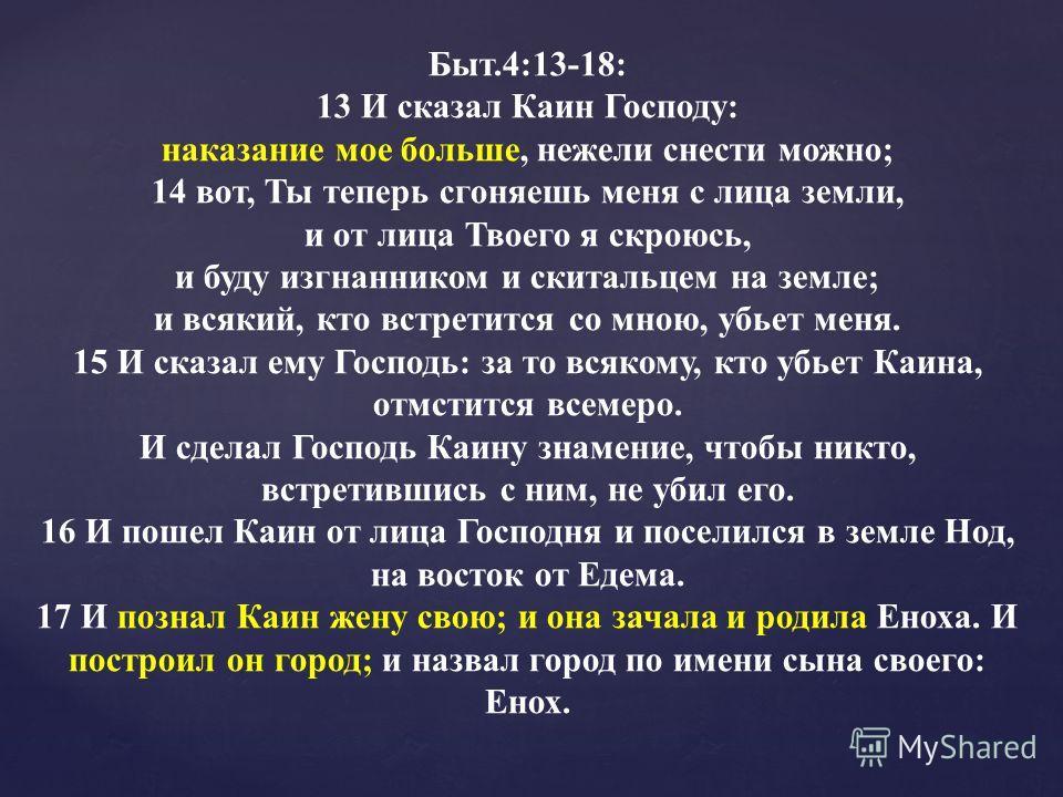Быт.4:13-18: 13 И сказал Каин Господу: наказание мое больше, нежели снести можно; 14 вот, Ты теперь сгоняешь меня с лица земли, и от лица Твоего я скроюсь, и буду изгнанником и скитальцем на земле; и всякий, кто встретится со мною, убьет меня. 15 И с