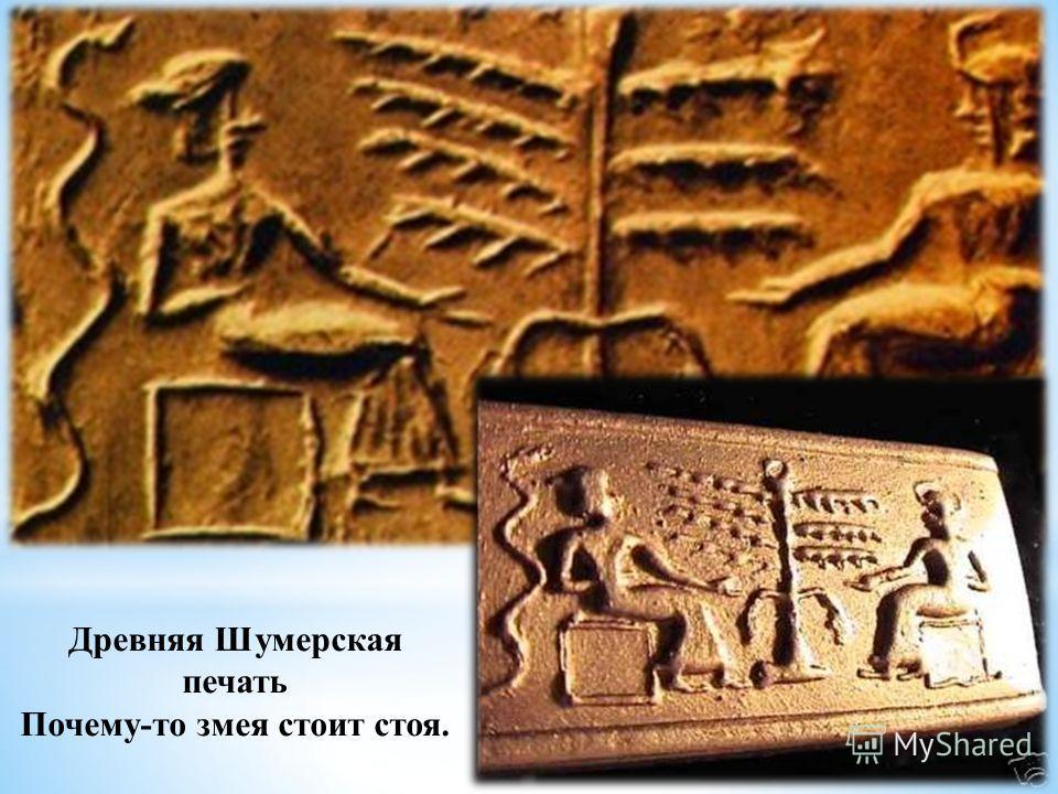 Древняя Шумерская печать Почему-то змея стоит стоя.