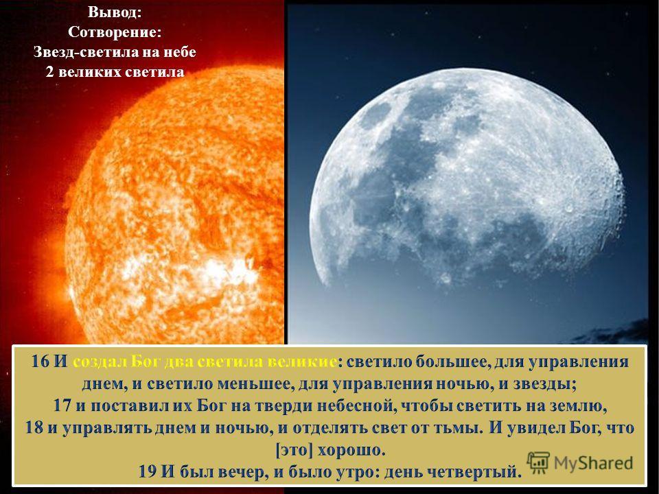Вывод: Сотворение: Звезд-светила на небе 2 великих светила
