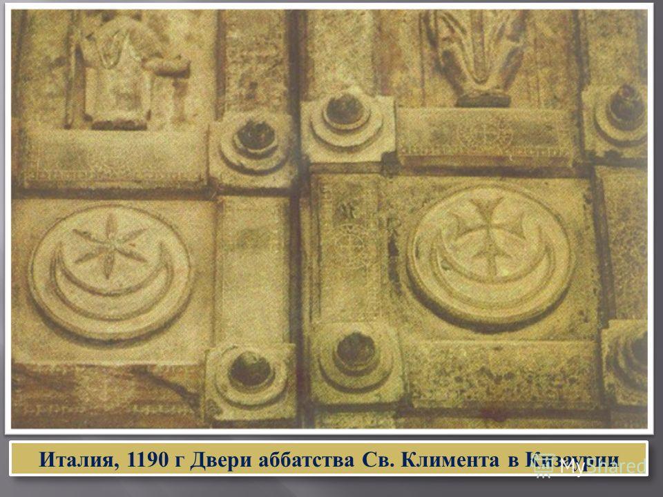 Италия, 1190 г Двери аббатства Св. Климента в Кизаурии