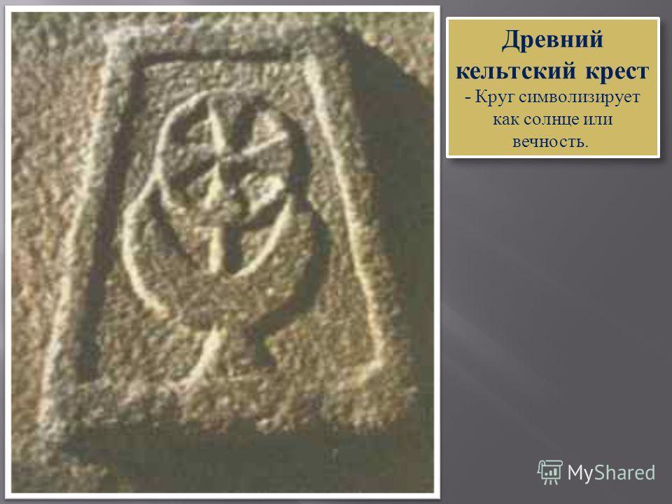 Древний кельтский крест - Круг символизирует как солнце или вечность. Древний кельтский крест - Круг символизирует как солнце или вечность.