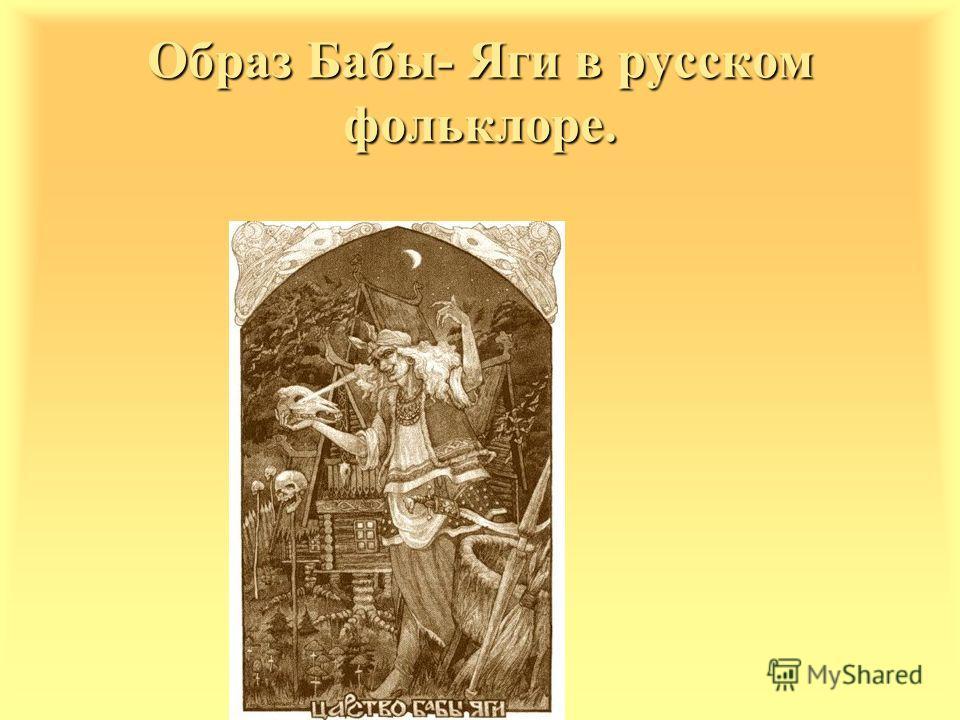 Образ Бабы- Яги в русском фольклоре.