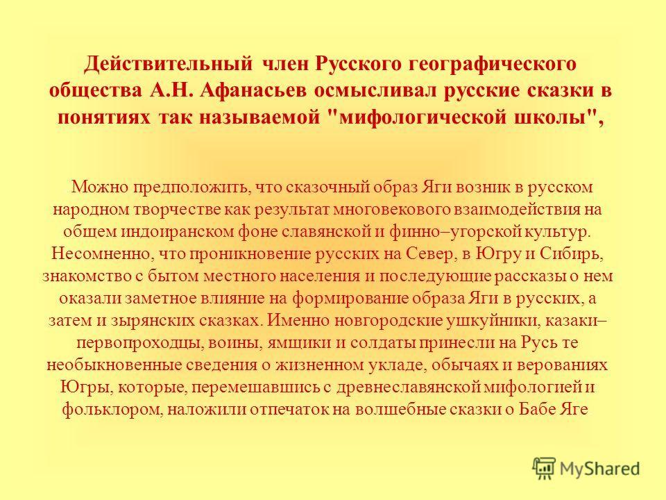 Действительный член Русского географического общества А.Н. Афанасьев осмысливал русские сказки в понятиях так называемой