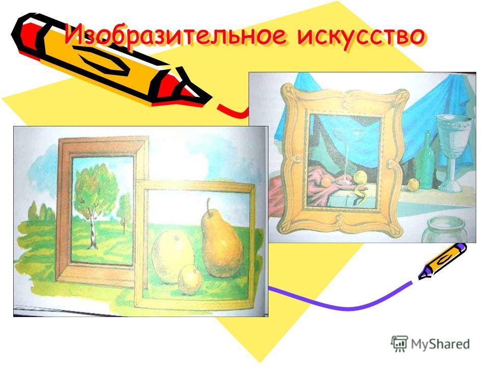 визирование в изобразительном искусстве: