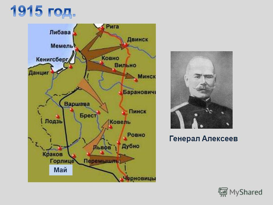 Май Генерал Алексеев