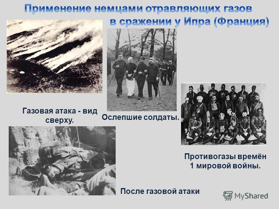 Газовая атака - вид сверху. Ослепшие солдаты. Противогазы времён 1 мировой войны. После газовой атаки