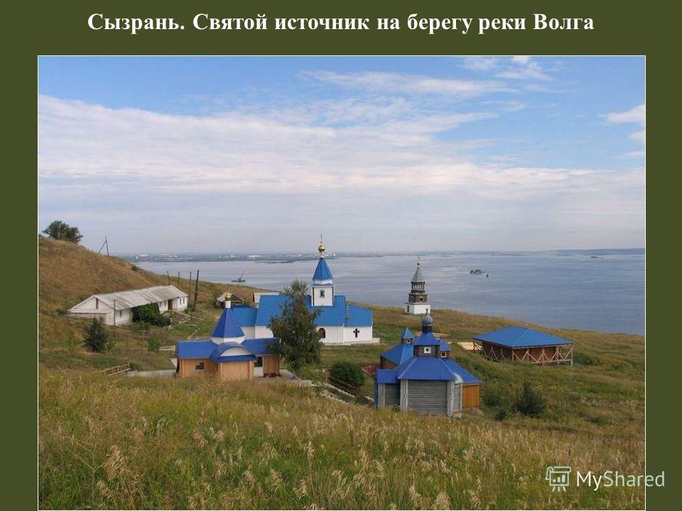 Сызрань. Святой источник на берегу реки Волга