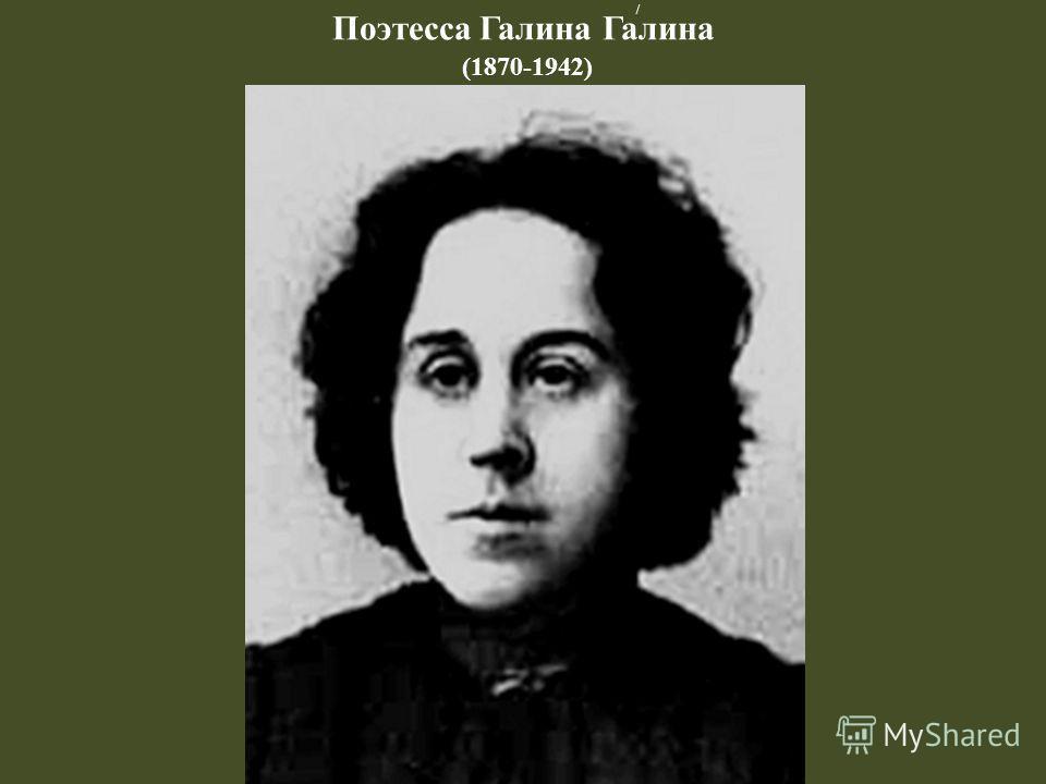 Поэтесса Галина Галина (1870-1942) /