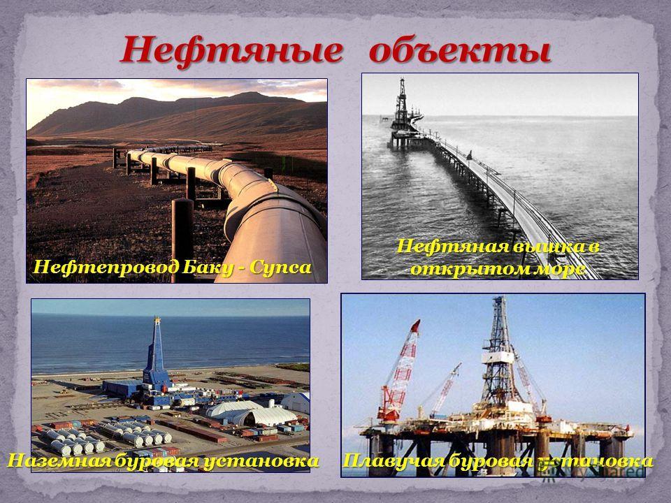 Нефтепровод Баку - Супса Наземная буровая установка Плавучая буровая установка Нефтяная вышка в открытом море