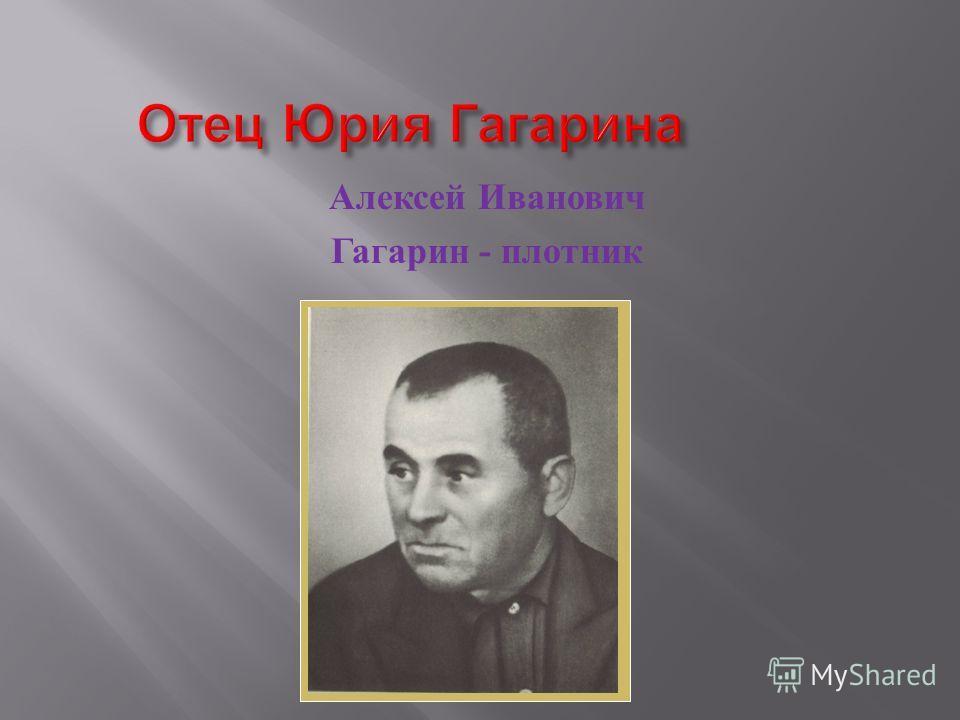 Алексей Иванович Гагарин - плотник