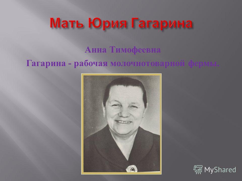 Анна Тимофеевна Гагарина - рабочая молочнотоварной фермы.