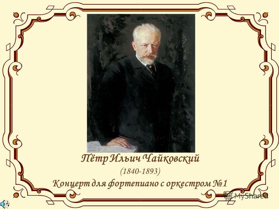 Пётр Ильич Чайковский (1840-1893) Концерт для фортепиано с оркестром 1